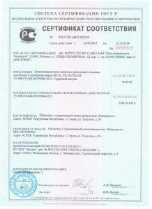 сертификат соответствия защитно радиационного люка
