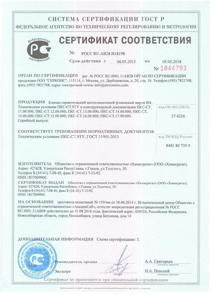 сертификат на герметичный вентиляционный клапан